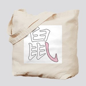White Mouse Chinese Character Tote Bag