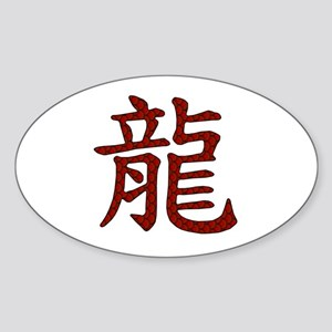 Red Dragon Chinese Character Oval Sticker