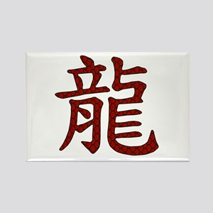 Red Dragon Chinese Character Rectangle Magnet
