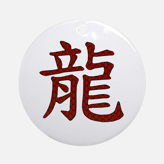 Red Dragon Chinese Character Ornament (Round)