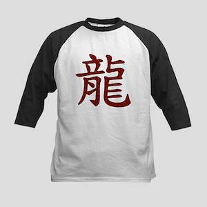 Red Dragon Chinese Character Kids Baseball Jersey