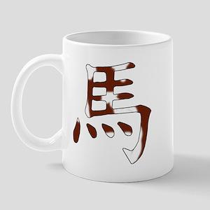 Pinto Horse Chinese Character Mug