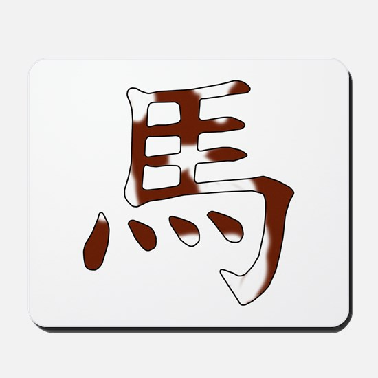 Pinto Horse Chinese Character Mousepad