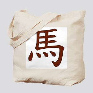 Brown Horse Chinese Character Tote Bag