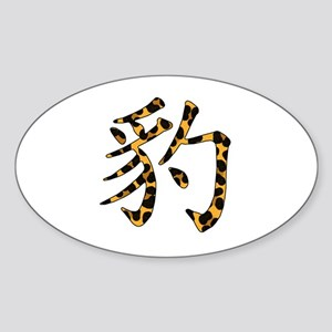 Leopard Spot Chinese Character Oval Sticker