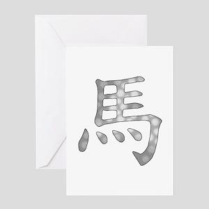 Dappled Gray Horse Greeting Card