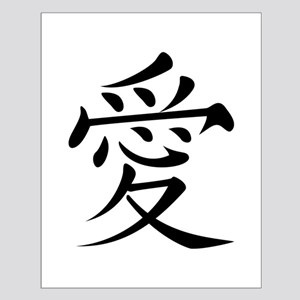 Chinese Love Symbol Small Poster