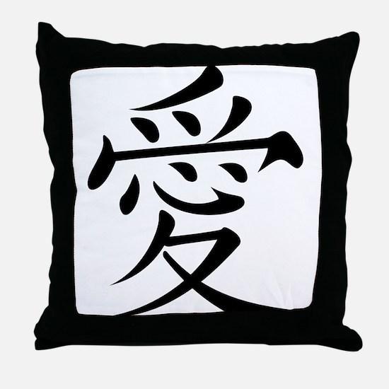 Chinese Love Symbol Throw Pillow