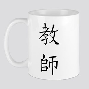 Chinese Teacher Symbol Mug