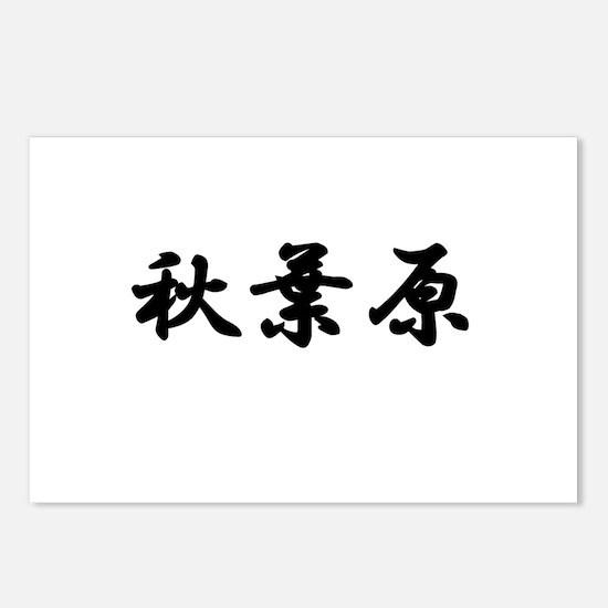 Akihabara Postcards (Package of 8)