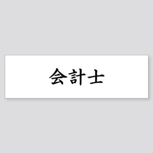 Accountant in Japanese Bumper Sticker