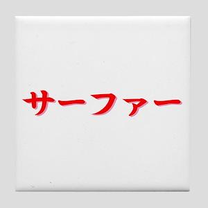 Surfer in Japanese Tile Coaster