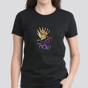 Happy Purim ,????? ??? , T-Shirt