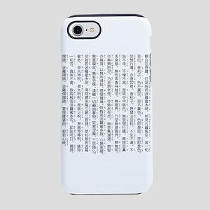 Hannyashingyo iPhone 8/7 Tough Case