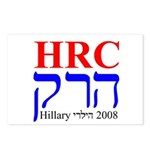 Hillary '08 Hebrew Postcards (Package of 8)