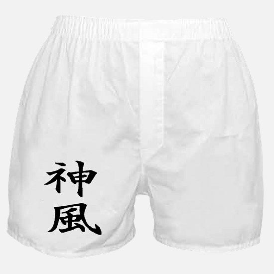 divine wind Boxer Shorts