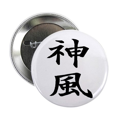 "divine wind 2.25"" Button (10 pack)"