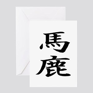 Japanese for idiot Greeting Card