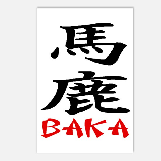 Baka Idiot Postcards (Package of 8)