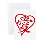 China red heart Greeting Cards (Pk of 20)