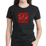 Beijing 2008 artistic stamp Women's Dark T-Shirt