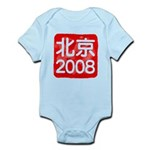 Beijing 2008 artistic stamp Infant Bodysuit