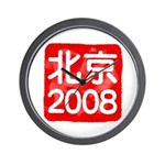 Beijing 2008 artistic stamp Wall Clock