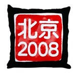 Beijing 2008 artistic stamp Throw Pillow