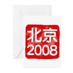 Beijing 2008 artistic stamp Greeting Cards (Pk of