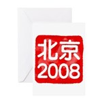 Beijing 2008 artistic stamp Greeting Card