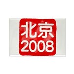 Beijing 2008 artistic stamp Rectangle Magnet (10 p