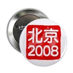 "Beijing 2008 artistic stamp 2.25"" Button"