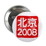 "Beijing 2008 artistic stamp 2.25"" Button (100"