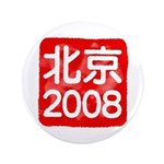 "Beijing 2008 artistic stamp 3.5"" Button (100"