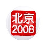 "Beijing 2008 artistic stamp 3.5"" Button"