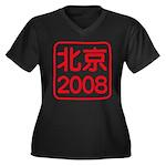 Beijing 2008 artistic logo Women's Plus Size V-Nec