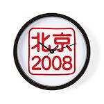 Beijing 2008 artistic logo Wall Clock