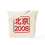 Beijing 2008 artistic logo Tote Bag