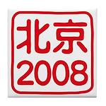 Beijing 2008 artistic logo Tile Coaster