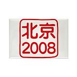 Beijing 2008 artistic logo Rectangle Magnet (10 pa