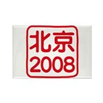 Beijing 2008 artistic logo Rectangle Magnet (100 p