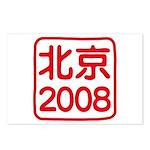 Beijing 2008 artistic logo Postcards (Package of 8
