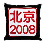 Beijing 2008 artistic logo Throw Pillow
