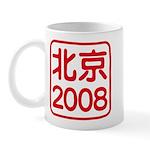 Beijing 2008 artistic logo Mug