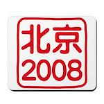 Beijing 2008 artistic logo Mousepad