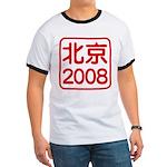 Beijing 2008 artistic logo Ringer T