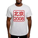 Beijing 2008 artistic logo Light T-Shirt