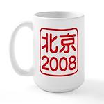 Beijing 2008 artistic logo Large Mug