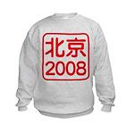 Beijing 2008 artistic logo Kids Sweatshirt