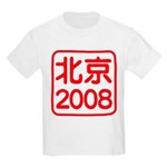 Beijing 2008 artistic logo Kids Light T-Shirt